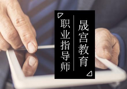 北京職業指導師培訓-職業指導師培訓班