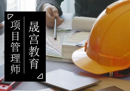 北京項目管理師培訓-項目管理師培訓班