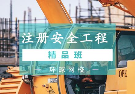 青島安全工程師培訓-注冊安全工程精品班