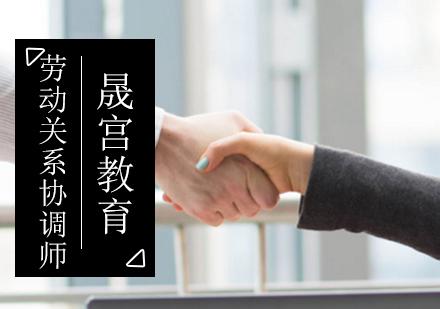 北京勞動關系協調師培訓-勞動關系協調師培訓班