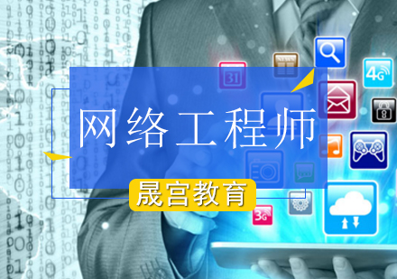 北京網絡工程培訓-網絡工程師培訓班