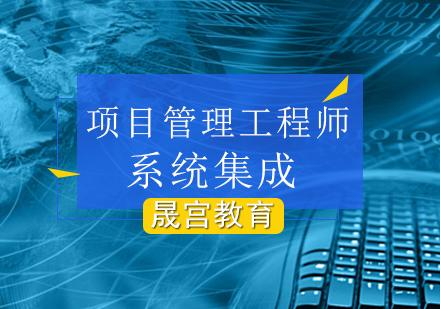 北京項目管理師培訓-系統集成項目管理工程師培訓