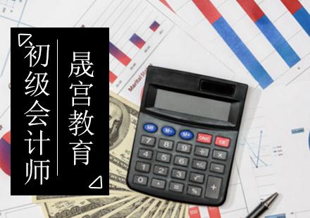 北京初級會計培訓-初級會計師培訓班
