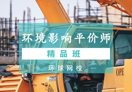 青島環境影響評價師培訓-環境影響平價精品班