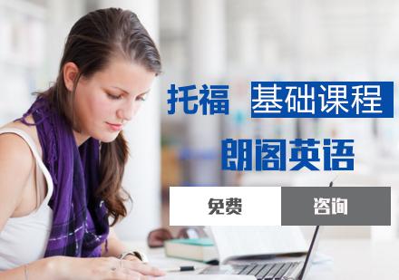石家莊英語培訓-托?;A課程