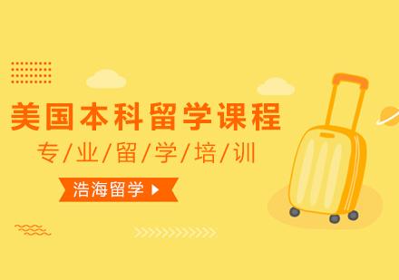 上海國際預科培訓-美國本科留學課程