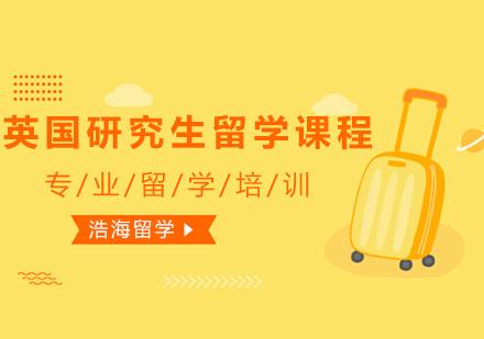 上海英國留學培訓-英國研究生留學課程
