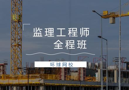 青島監理工程師培訓-監理工程師全程班