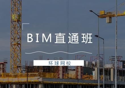 青島BIM培訓-BIM直通班