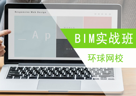 青島BIM培訓-BIM實戰班