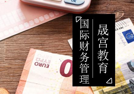 北京財務管理培訓-國際財務管理師培訓