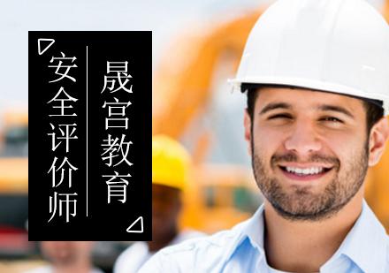 北京安全工程師培訓-安全評價師培訓班