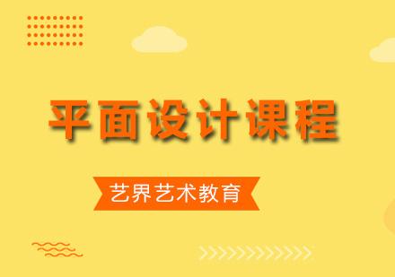 广州平面设计培训-平面设计课程