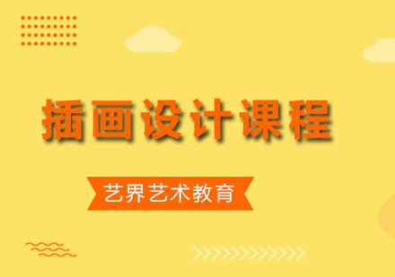 廣州作品集培訓-插畫設計課程
