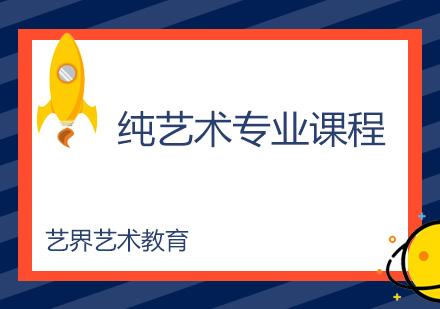 廣州作品集培訓-純藝術專業課程