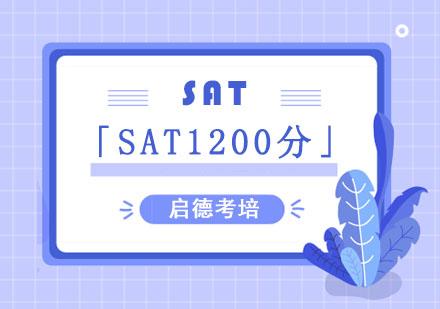 SAT1200分培訓班