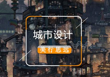 北京作品集培訓-城市設計作品集指導