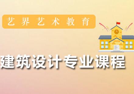 广州建筑设计师培训-建筑设计专业课程