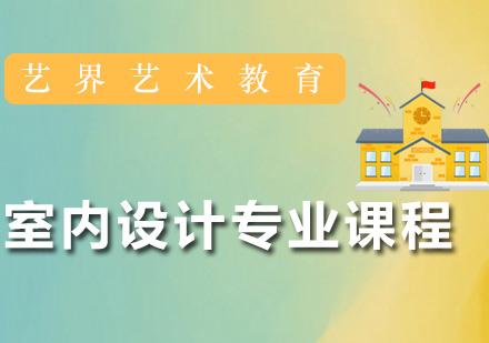 广州室内设计培训-室内设计专业课程