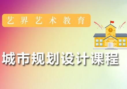 廣州作品集培訓-城市規劃設計課程