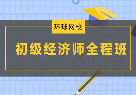 青島稅務師培訓-初級經濟師全程班