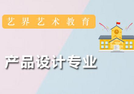 广州产品设计培训-产品设计专业