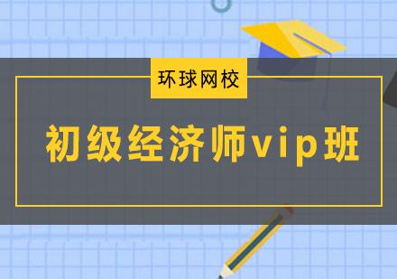 青島稅務師培訓-初級經濟師VIP班