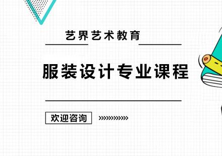 廣州服裝設計培訓-服裝設計專業課程