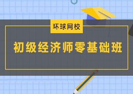 青島稅務師培訓-初級經濟師零基礎班