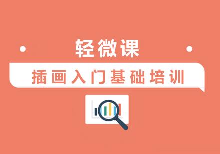 上海繪畫培訓-插畫入門基礎培訓