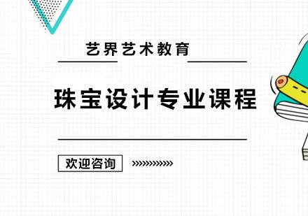 广州珠宝设计培训-珠宝设计专业课程