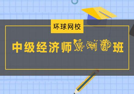 青島稅務師培訓-中級經濟師VIP班