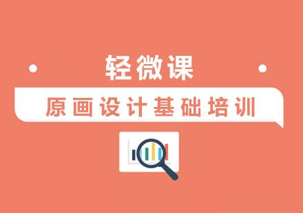 上海場景原畫培訓-原畫設計基礎培訓