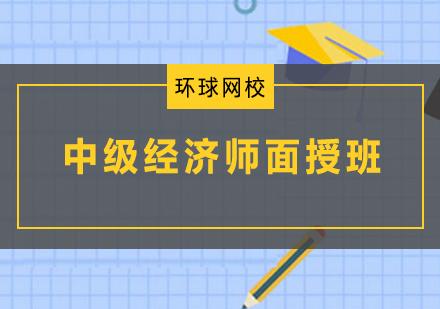 青島稅務師培訓-中級經濟師面授班