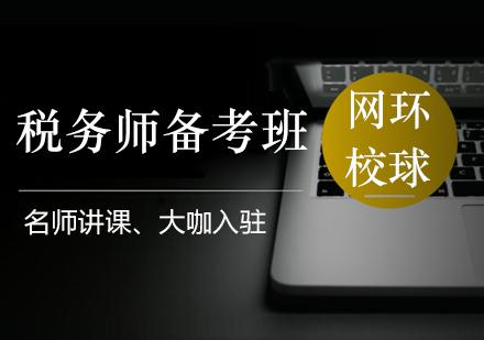 青島稅務師培訓-稅務師備考班