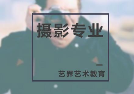 广州艺界艺术教育_摄影专业课程