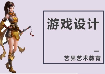 广州艺界艺术教育_游戏设计专业课程