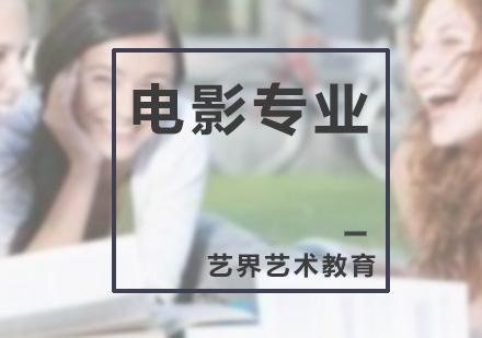 广州艺界艺术教育_电影专业课程