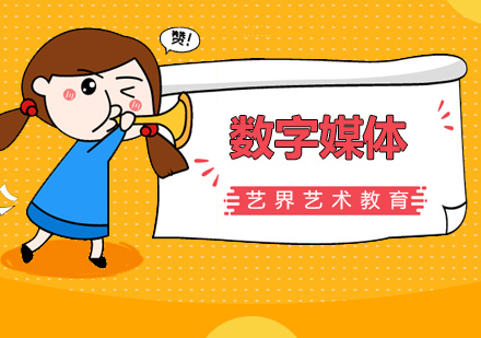 广州艺界艺术教育_数字媒体专业课程