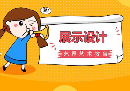 广州艺界艺术教育_展示设计专业课程