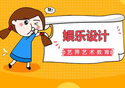广州艺界艺术教育_娱乐设计专业课程
