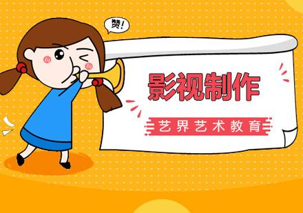广州艺界艺术教育_影视制作专业课程