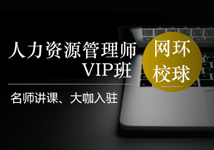 青島人力資源管理師培訓-人力資源管理師VIP班