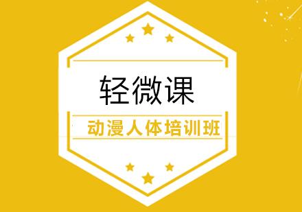上海動漫插畫培訓-動漫人體培訓班