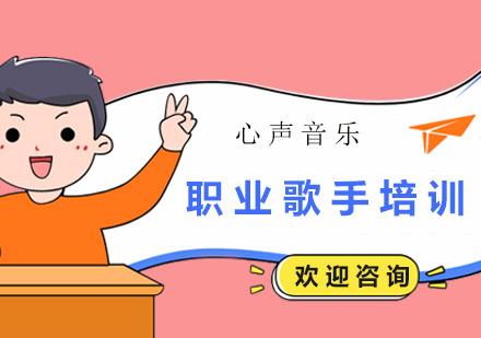 广州唱歌培训-职业歌手培训班