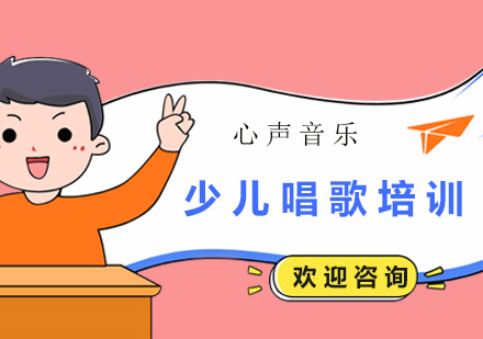 广州唱歌培训-少儿唱歌培训班
