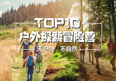 北京夏令營培訓-戶外探索冒險營