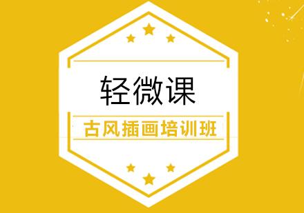 上海插畫培訓-古風插畫培訓班
