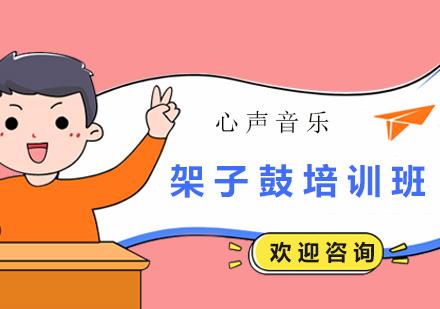 广州乐器培训-架子鼓培训班