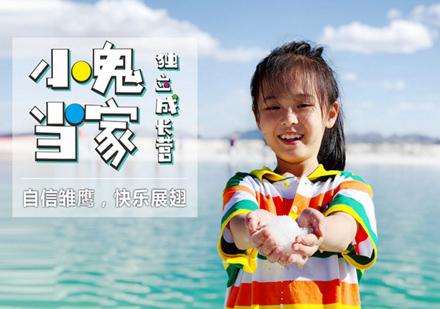 北京夏令營培訓-小鬼當家獨立成長營